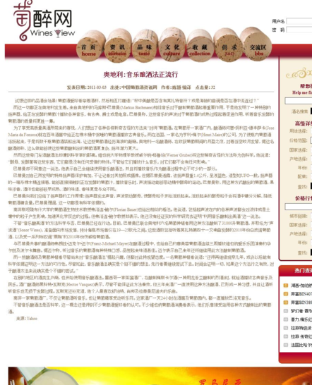 China winesview.com